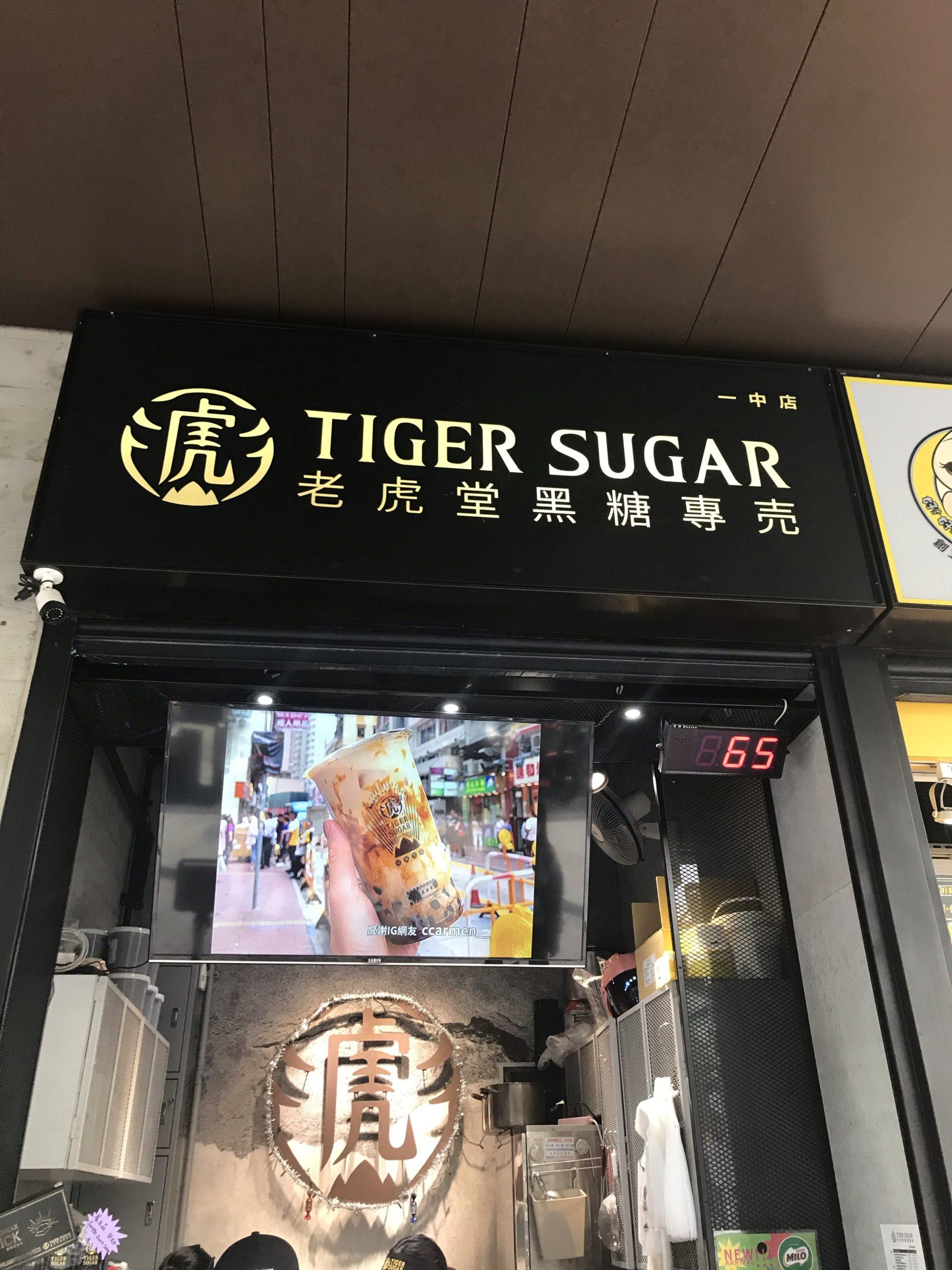 tigersugar台中
