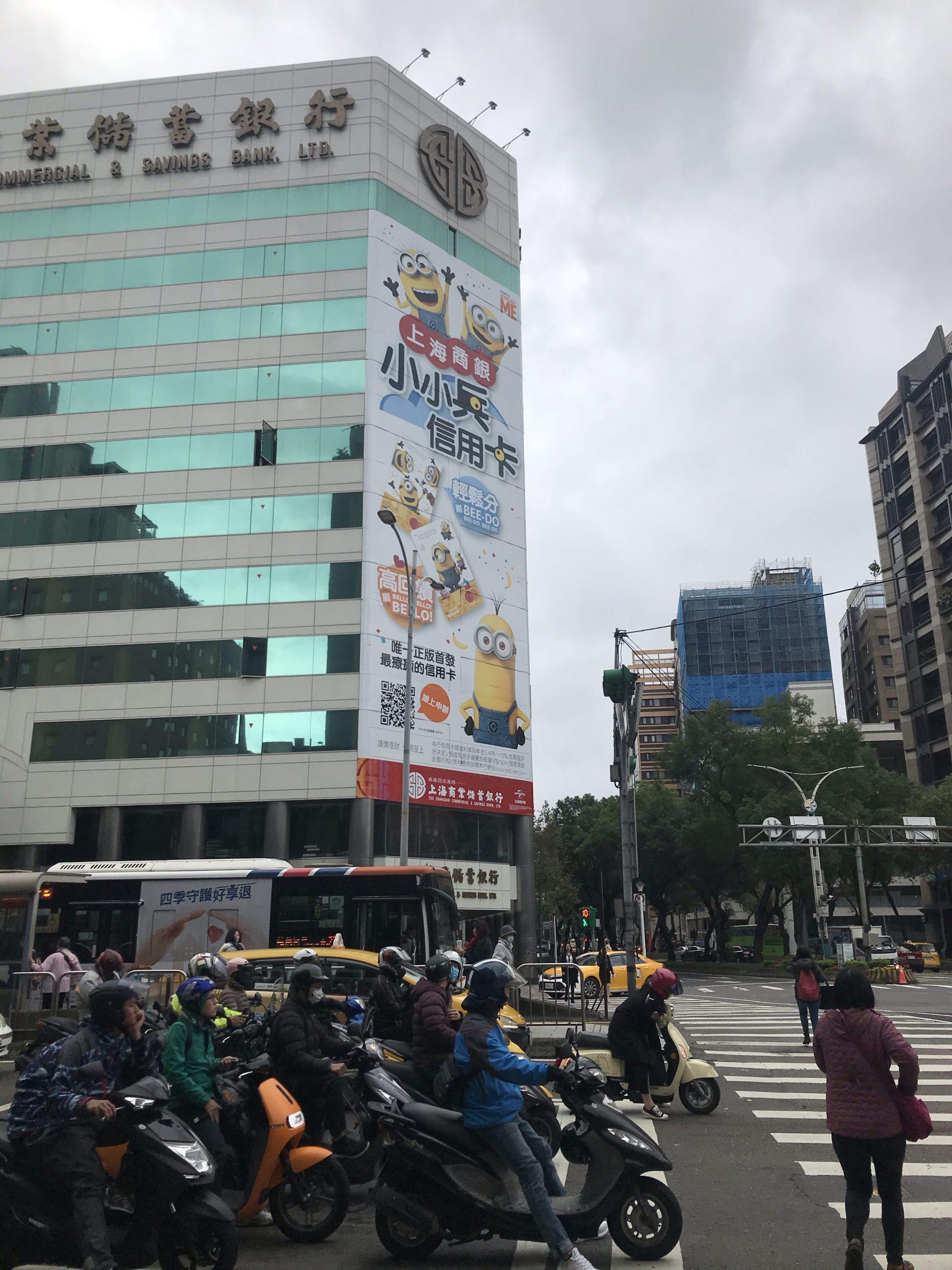 台湾の銀行のミニオンズ広告