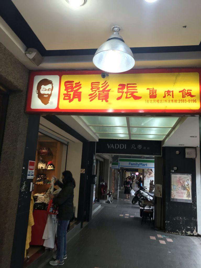 髭鬚張魯肉飯