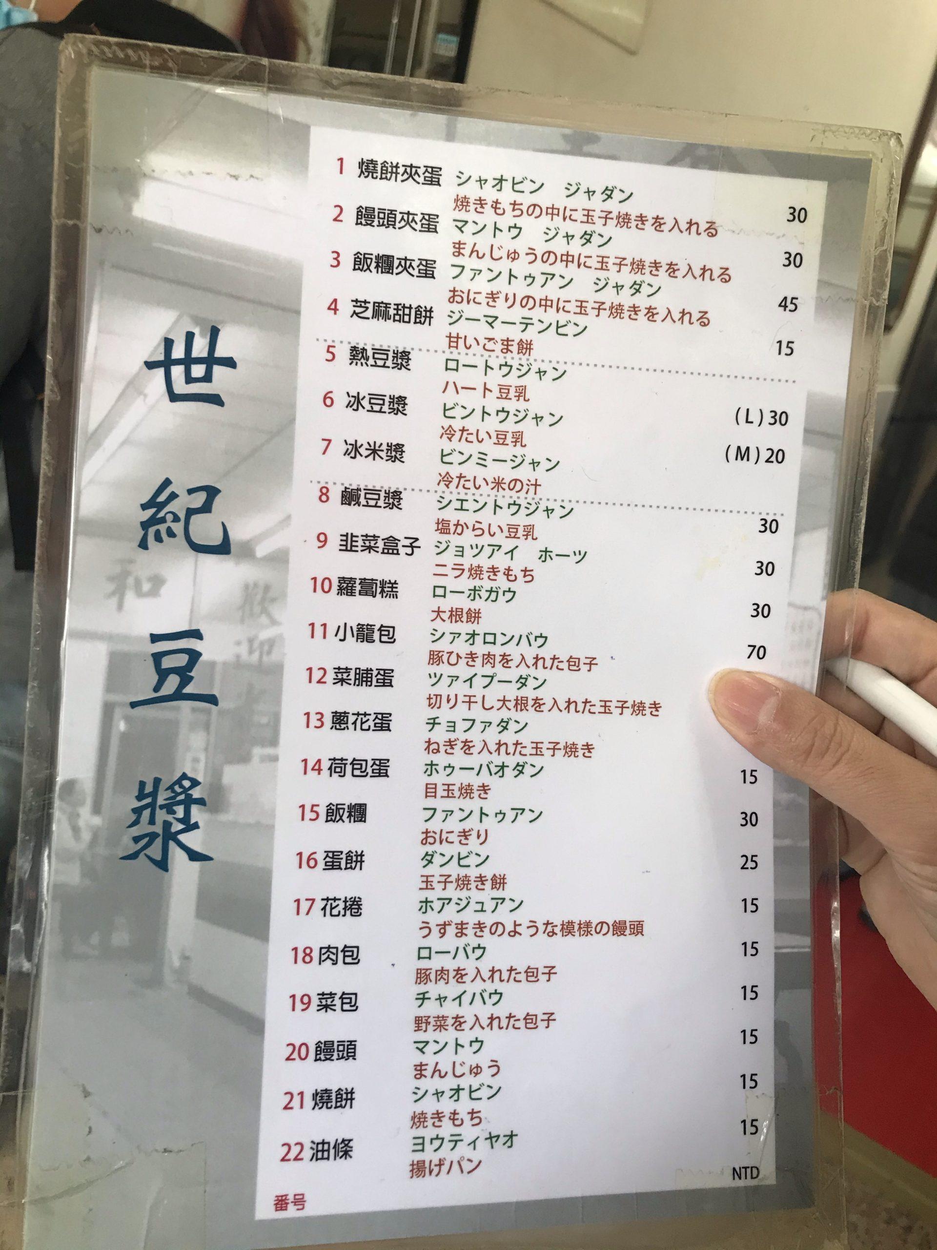 世紀豆漿大王メニュー