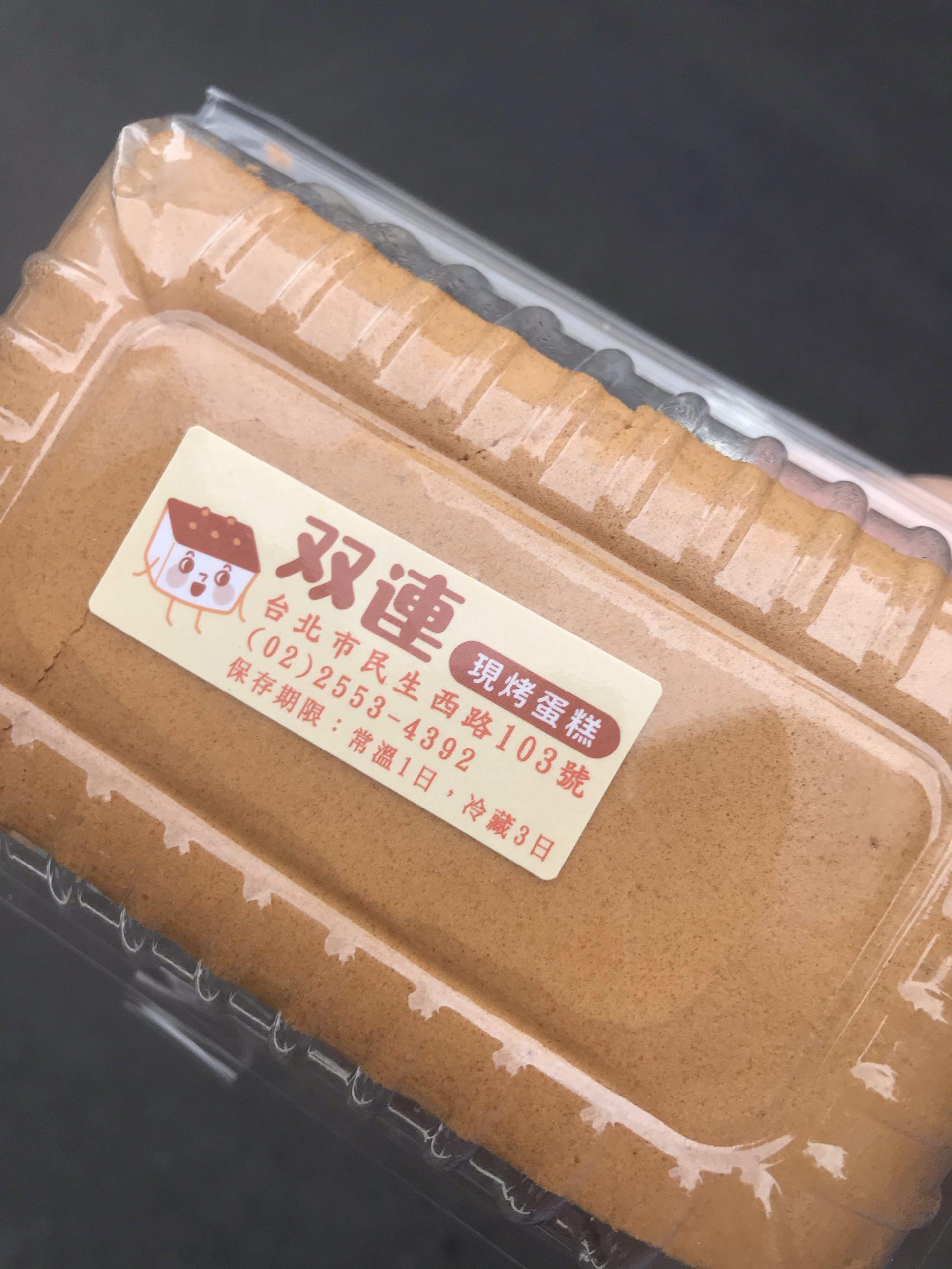 双連現烤蛋糕 の台湾カステラ