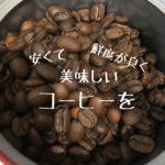 安くて鮮度が良く美味しいコーヒーを