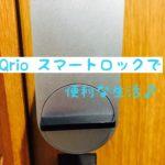 Qrioスマートロックで便利な生活