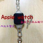 Apple watchのフィルムを貼ってベルトを替える