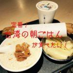 台湾の朝ごはん シェントウジャン(鹹豆漿)とヨウティヤオ(油条)が食べたい!