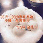 2019-2020年末年始 沖縄・台湾旅行の記録 その4台北-1