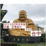 2019-2020年末年始 沖縄・台湾旅行の記録 その3台中編