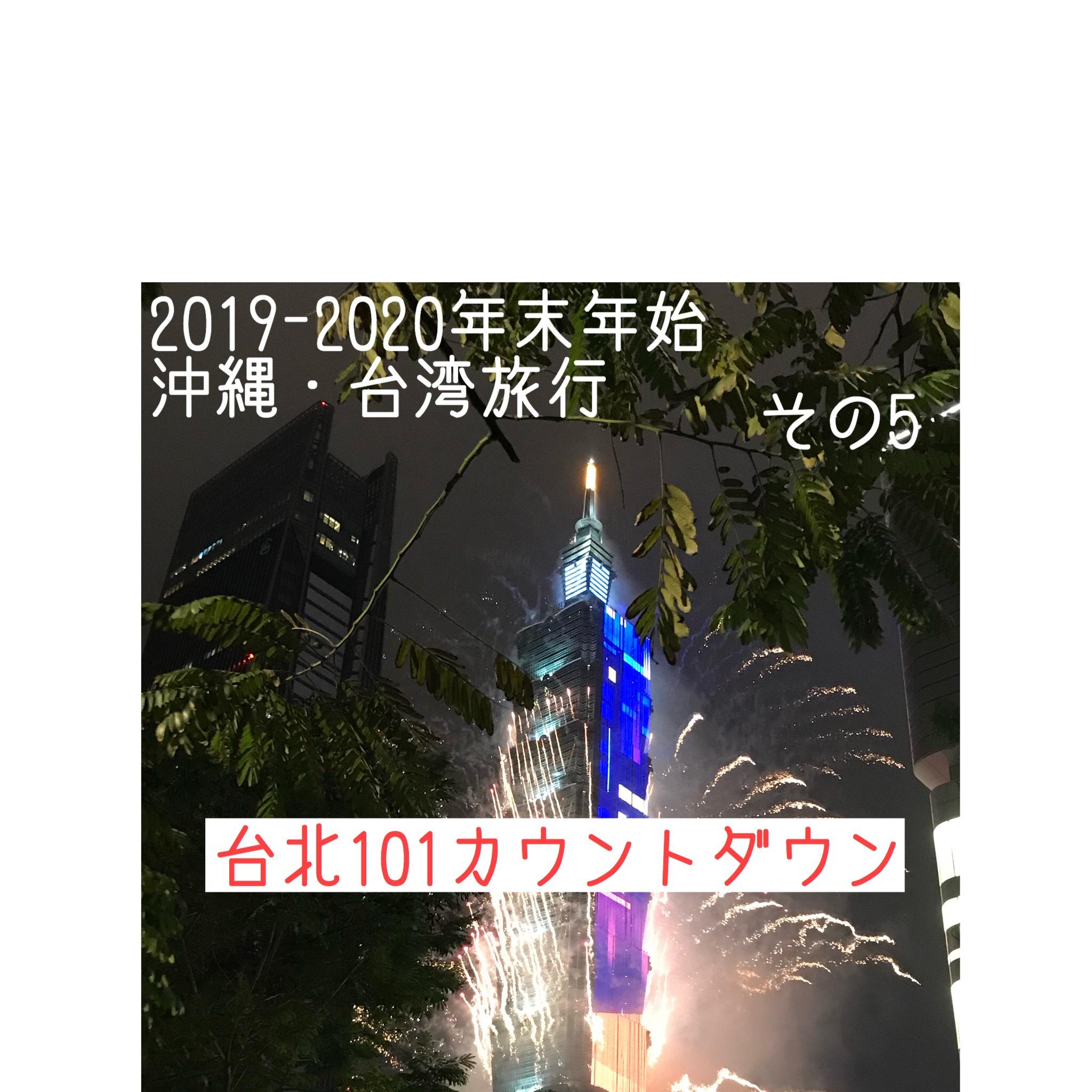 2019-2020年末年始 沖縄・台湾旅行の記録 その5 台北101カウントダウン花火