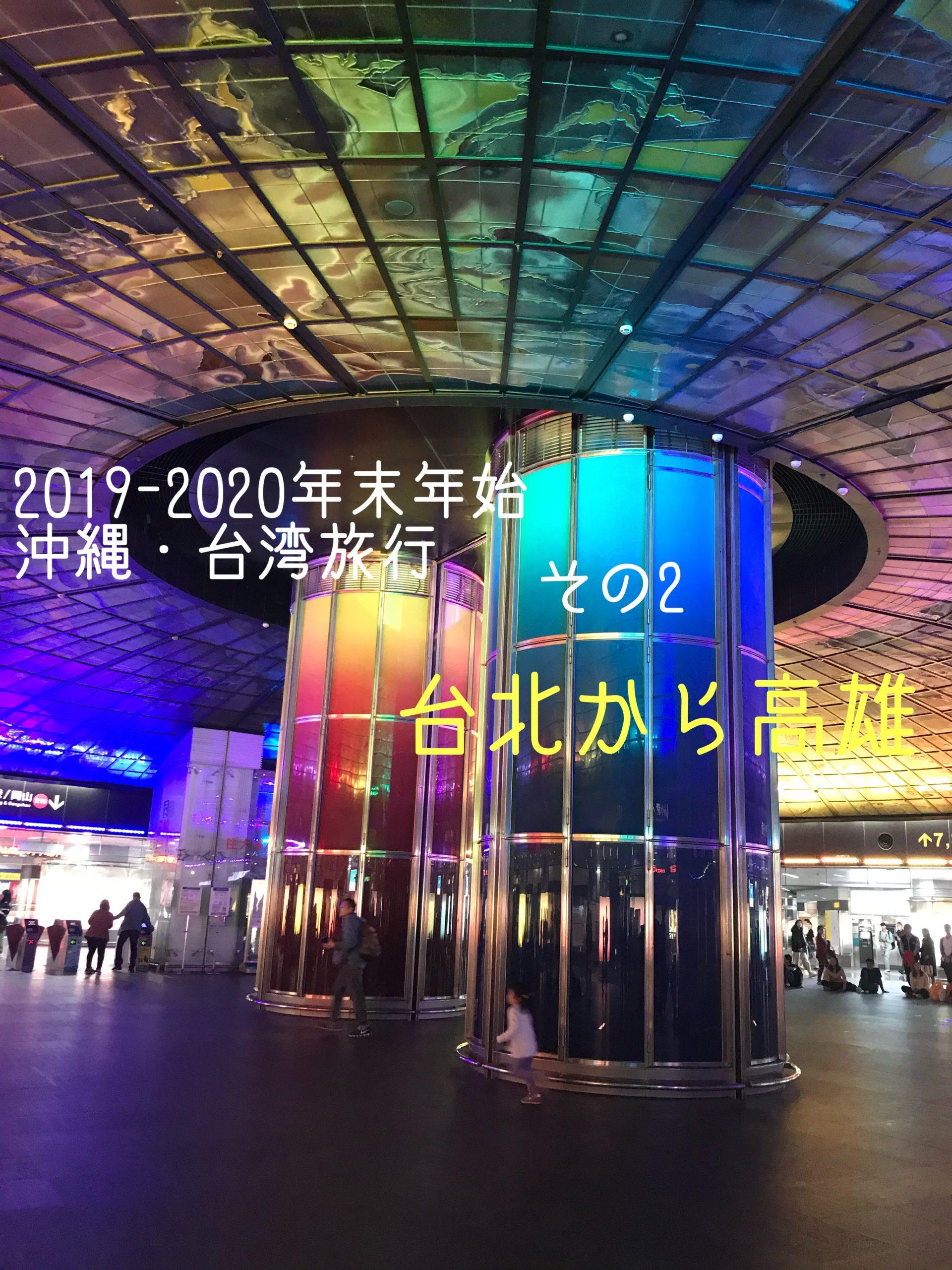 2019-2020年末年始 沖縄・台湾旅行の記録 その2 台北〜高雄編